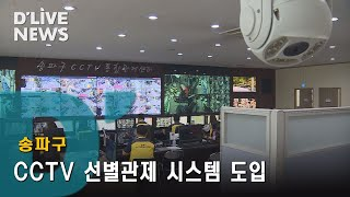 [송파] 송파구,CCTV 선별관제 시스템 도입