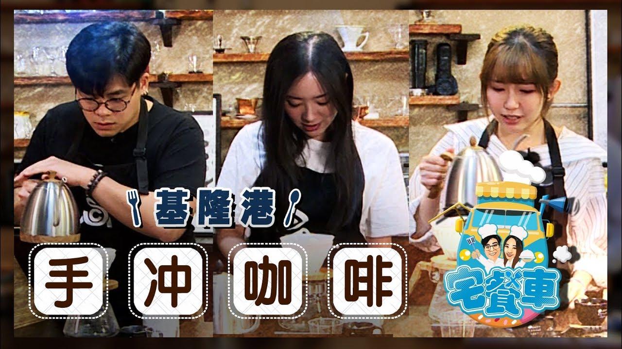 《宅餐車EP9》整個基隆都是我的咖啡館!跟著鳥屎大魚成為咖啡大師吧!基隆港篇 ft.阿樂|Food Truck in Taiwan ...