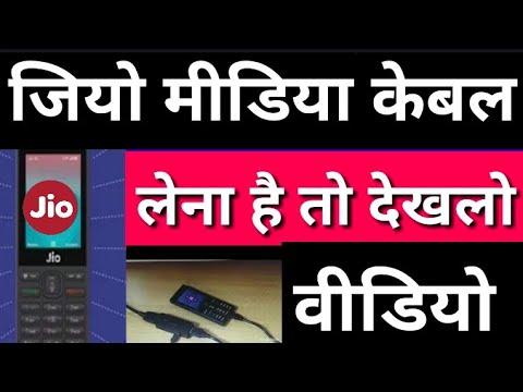 Letest news||Mukesh Ambani की नई Update मिलेगा Jio फ़ोन Media Cable आप के नजदीकी मोबाइल दुकान में