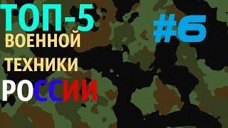 ТОП-5 Военной техники России. Выпуск 6(, 2015-12-04T12:03:47.000Z)