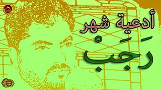 من أدعية شهر رجب 5/ الحاج حسين العريان /2018