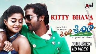 "KO.. KO..|""KITTY BHAVA""| Feat.""Shrinagar"" KITTY, PRIYAMANI|NEW KANNADA| FULL SONG"