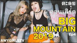 ตะลุยคอนเสิร์ต Ep4 - Big Mountain 2019