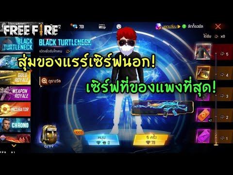 Free Fire สุ่มของแรร์เซิร์ฟนอกเซิร์ฟที่ของแพงที่สุด [FFCTH]