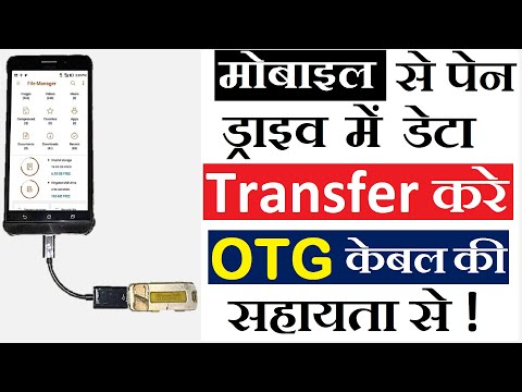 Mobile To Pen Drive Data Transfer In Hindi   How To Transfer Data From Mobile To Pen Drive OTG Cable