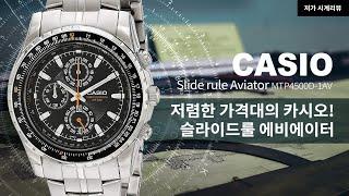슬라이드룰 베젤의 크로노그래프 시계, 가성비 갑 카시오…