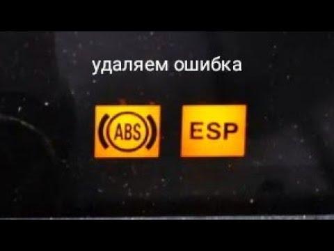 Удаляем быстро ошибку  АBS И ESP на Мерседес ванео и А класса