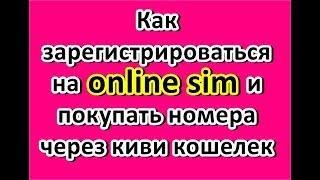 QIWI Wallet - виртуальная карта, покупки в интернете...