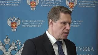 Пресс-подход Михаил Мурашко на итоговой коллегии Росздравнадзора