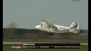 Знаменитий кукурузник Ан-2 встановив сьогодні новий світовий рекорд