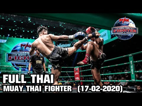 MUAY THAI FIGHTER - วันที่ 17 Feb 2020
