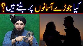 Dua Say Taqdeer Badal Jati Hai ??? Joray Asmanon Par Bantay Hain ??? (Engineer Muhammad Ali Mirza)