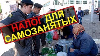 Налог для самозанятых / Жизнь в России