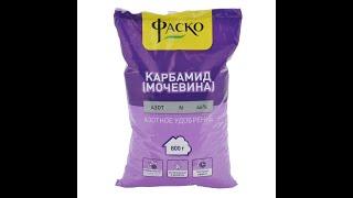 Удобрение Мочевина (карбамид) применение. 142