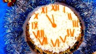 """Салат на новый год """"Новогодние часы"""""""