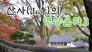 산사의 명상음악3 / 마음을 다스리는 산사(山寺)의 명상음악