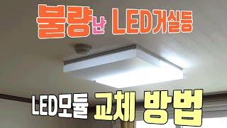 LED거실등 깜빡임 불량 LED모듈 컨버터 교체 설치 …