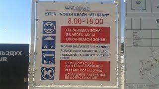 видео Китен Болгария