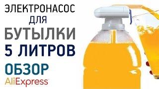 Насос для бутылки 5 литров с Алиэкспресс Обзор Цена Купить
