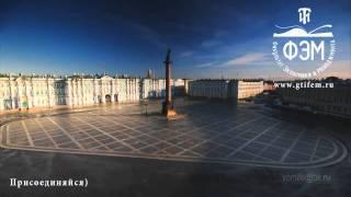 Санкт-Петербург: ФЭМ СПБГТИ Экономический факультет