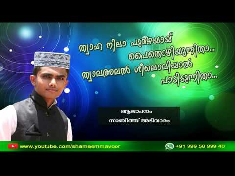 Thwaha Nilaa Poo Mazhayaay | Sabith Adivaram | Super Song