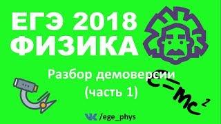 ЕГЭ 2018 по физике. Демонстрационный вариант от ФИПИ - Часть 1