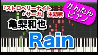 木曜ドラマ『ストロベリーナイトサーガ』主題歌、ジャニーズよりKAT-TUNの亀梨和也さん歌う「Rain」をピアノ初心者でもかんたんに弾けるように耳コピしてアレンジしました。