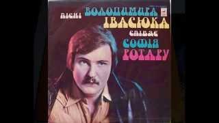 Софія Ротару - Пісні Володимира Івасюка (LP 1977)