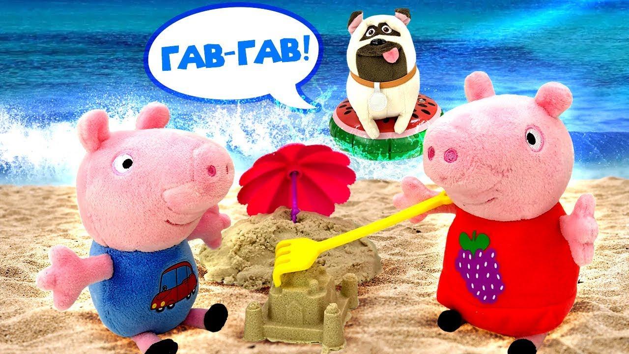 Свинка Пеппа из мультика и СОБАЧКА на море! Игры на пляже ...