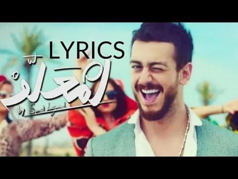 Saad LM3ALLEM #inta_malim Lyrics
