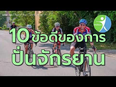 10ข้อดีของการปั่นจักรยาน WELLGENTHAILAND.COM