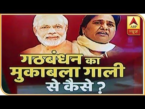बहस: गठबंधन का मुकाबला गाली से होगा क्या ? | ABP News Hindi