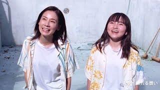 吉田羊&鈴木梨央、ZARDの名曲「揺れる想い」をカバー!フルバージョン動画が公開