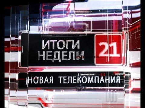 Новости 21. События в Биробиджане и ЕАО (итоги недели 16.09.-20.09.2019)