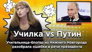 Училка vs ТВ разбирает ошибки Путина, Мединского, Познера и Васильевой