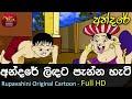 අන්දරේ ලිදට පැන්න හැටි - අන්දරේ - Andare - 02 -   Sinhala Cartoon