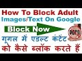How To Block Adult porn Images text On Google | Parental Control  Filtering Internet video