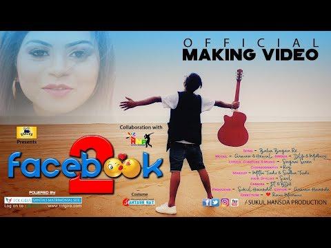 Making Video Of Song BAHA BAGAN RE / FACEBOOK 2 / SUKUL HANSDA PRODUCTION / RNP