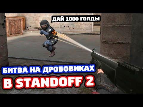 БИТВА НА ДРОБОВИКАХ В STANDOFF 2!