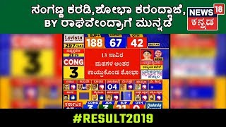 Election Result 2019: BJP Leading In Koppala,Kolar, Shimoga,Udupi