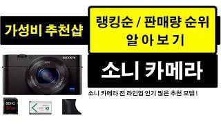 가성비 소니 카메라 판매량 랭킹 순위 TOP 10