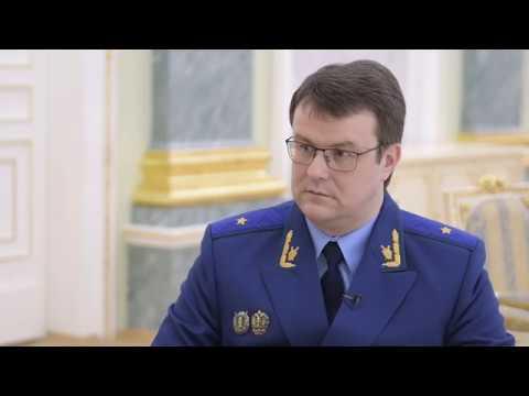 Эфир- Генеральная прокуратура Российской Федерации