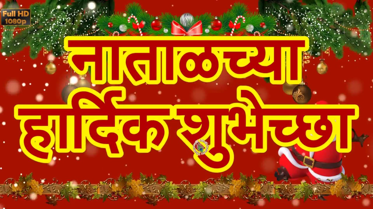 Christmas Wishes in Marathi, SMS, Greetings, Messages, Whatsapp ...
