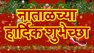 Christmas Wishes in Marathi, SMS, Greetings, Messages, Whatsapp Video, Happy Xmas Ecards