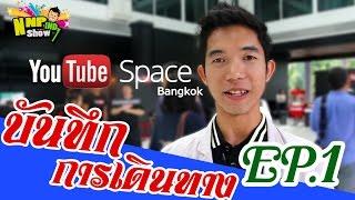 บันทึกการเดินทาง EP.1 - Youtube Space Bangkok 27/9/59