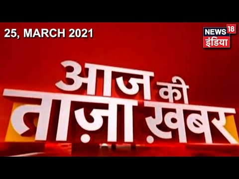 Morning News: आज की ताजा खबर | 25 March 2021 | Top Headlines | News18 India