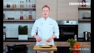 Готовим на гриле - ''Творожная запеканка'' на гриле SteakMaster REDMOND RGM-M800
