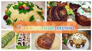 Меню на Пасху 2021. Блюда на Праздничный стол: Салаты, Закуски, Мясо в беконе, Куличи с начинками.
