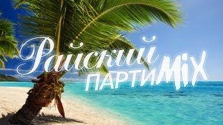 ВотОно - Райский ПартиMикс 2013-06 (VotOno Dj's - Russian Dance Music Mix)