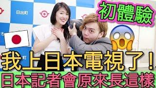 天哪!我上日本電視了!😱 日本的記者會究竟是什麼樣子?|後面有洋蔥?!|RyuuuTV, Mira's Garden, ShenLim TV|MaoMaoTV thumbnail
